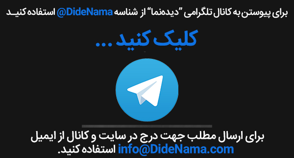 didenama-telegram